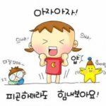 Học từ vựng tiếng Hàn có khó không?